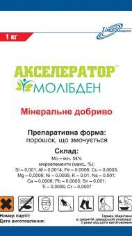 Етикетка препарату Акселератор Молібден 1 кг