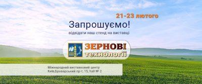 """Запрошуємо на агропромислову виставку """"Зернові технології 2018"""""""