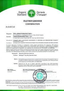 Підтвердження Органік Стандарту препаратів Ендоспор ДМ та Бактолайв Сід